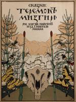 Москва, И. Кнебель, 1910. 13 сторінок