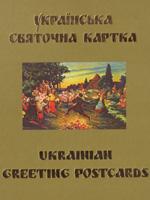 """Київ, Мистецький центр """"Барви"""", 2009. 216 сторінок."""