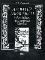 Київ, Наукова думка, 1986. 236 сторінок.