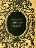 Київ, Мистецтво, 1975. 136 сторінок.