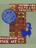Українська народна творчість