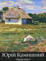 Львів, 2002. 24 сторінки.