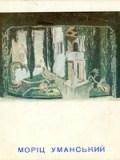 Моріц Уманський. Каталог виставки творів