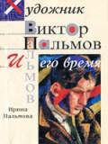 Ирина Пальмова. Художник Виктор Пальмов и его время