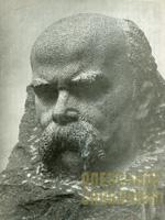 Київ, Мистецтво, 1979.