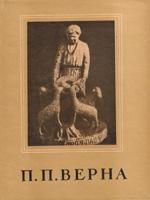 К. Променицький. Петро Верна