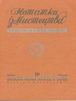 Нотатки з мистецтва, №10 – 1970