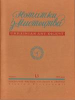 Нотатки з мистецтва, №13 – 1973