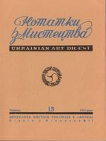Нотатки з мистецтва, №15 – 1975