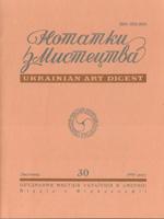 Нотатки з мистецтва, №30 – 1990