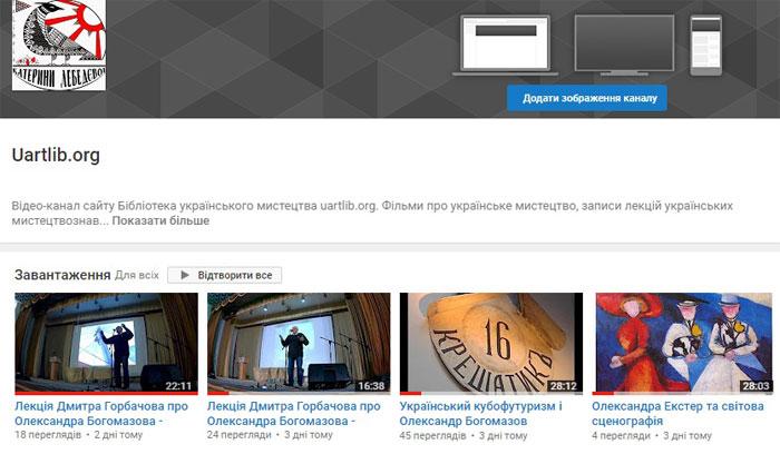 Бібліотека на YouTube
