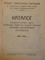 Каталог посмертної виставки картин Олександра Мурашко