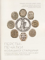 Перстні-печатки козацької старшини. Каталог виставки