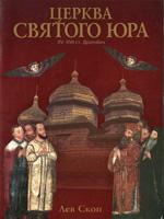 Лев Скоп. Церква Святого Юра