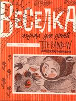 Веселка, №10 – 1962