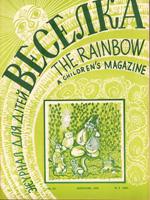 Веселка, №3 – 1968