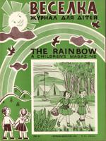 Веселка, №8-9 – 1964