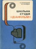 """І. Д. Тарноруцький, В. Л. Чаплицька. Шкільна студія """"Діафільм"""""""