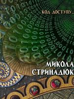 Андрій Андрейканіч. Микола Стринадюк. Художнє дерево