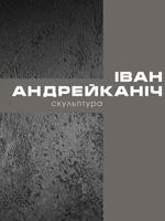 Іван Андрейканіч. Скульптура. Альбом