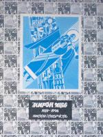 Мирон Яців. 1929-1996. Життя і творчість