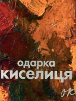 Одарка Киселиця. З колекції Чернівецького обласного художнього музею