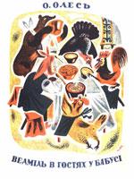 О. Олесь. Ведмідь в гостях у Бабусі. Ілюстрації Галини Мазепи