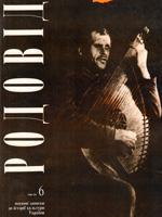 Родовід, №6 - 1993