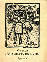 Олекса Сміх-Шатківський. Графіка