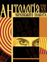 Антологія українського плаката першої третини ХХ століття