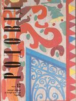 Родовід, №12 – 1995