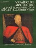 Овсійчук В. А. Українське мистецтво другої половини 16-першої половини 17 ст. Гуманістичні та визвольні ідеї