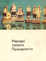 О. Г. Соломченко. Народні таланти Прикарпаття