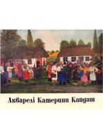 Акварелі Катерини Кайдаш. Комплект листівок