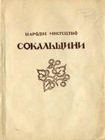 Софія Чехович. Народне мистецтво Сокальщини
