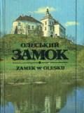 Олеський замок. Путівник