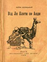 Антін Лотоцький. Від Ля Плати по Анди