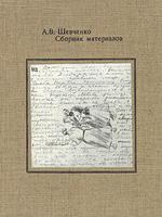 А. В. Шевченко. Сборник материалов
