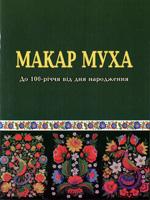 Макар Муха. До 100-річчя від дня народження. Каталог виставки