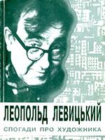 Леопольд Левицький. Спогади про художника