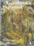 Журнал Художники України, №4 – 2005. Наталя Лопухова