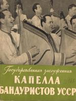 Государственная заслуженная капелла бандуристов УССР
