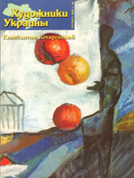 Журнал Художники України, №7 – 2005. Костянтин Косаревський