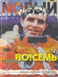 """Журнал """"Новый рок-н-ролл"""", №8-9 - 1997"""
