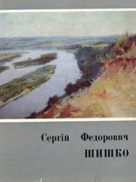Київ, 1981. 84 сторінки.