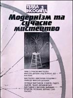 Журнал Terra Incognita, № 5 – 1996