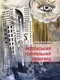 Веселовська Г. І. Український театральний авангард