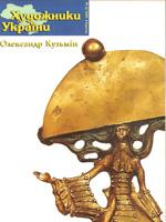 Журнал Художники України, №12 – 2005. Олександр Кузьмін