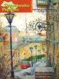 Журнал Художники України, №13 – 2005. Олена Леус