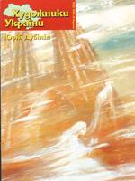 Журнал Художники України, №15 – 2005. Юрій Дубінін